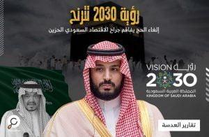 رؤية 2030 تترنح .. إلغاء الحج يفاقم جراح الاقتصاد السعودي الحزين