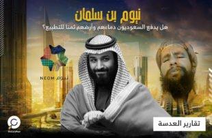 نيوم بن سلمان - عبدالرحيم الحويطي-السعودية-الخرايبة-