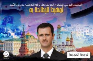 هل يرفع الكرملين يده عن الأسد تمهيدا للإطاحة به؟