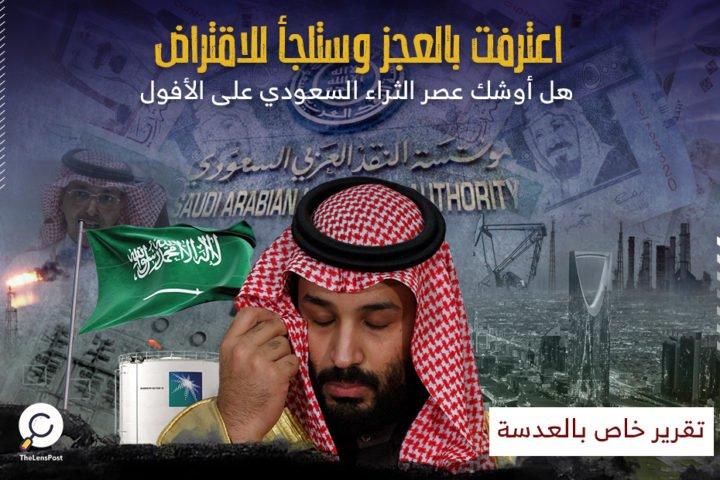 اعترفت بالعجز وستلجأ للاقتراض .. هل أوشك عصر الثراء السعودي على الأفول ؟