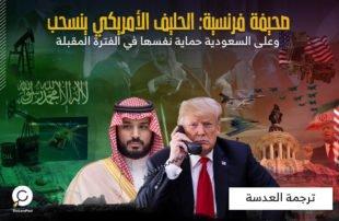 صحيفة فرنسية: الحليف الأمريكي ينسحب وعلى السعودية حماية نفسها في الفترة المقبلة