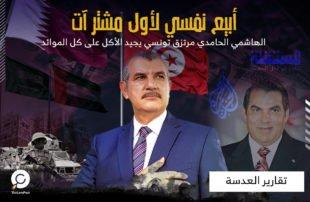 الهاشمي الحامدي مرتزق تونسي يجيد الأكل على كل الموائد