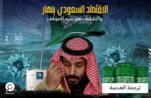 إنسايدأوفر: الاقتصاد السعودي ينهار.. والتقشف هو سيد الموقف