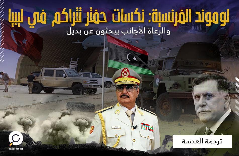 لوموند الفرنسية: نكسات حفتر تتراكم في ليبيا .. والرعاة الأجانب يبحثون عن بديل