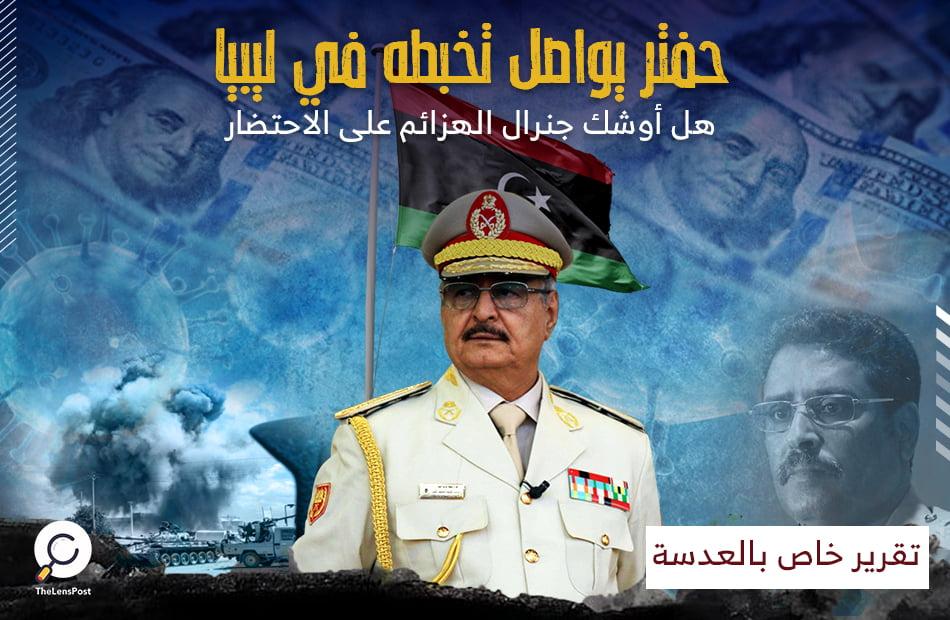 حفتر يواصل تخبطه في ليبيا .. هل أوشك جنرال الهزائم على الاحتضار؟