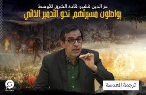 عز الدين فشير: قادة الشرق الأوسط يواصلون مسيرتهم نحو التدمير الذاتي