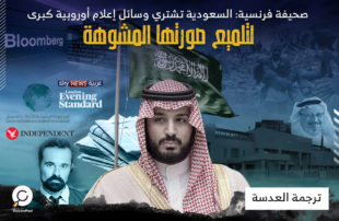 صحيفة فرنسية: السعودية تشتري وسائل إعلام أوروبية كبرى لتلميع صورتها المشوهة