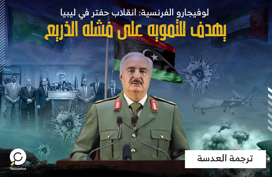 انقلاب حفتر في ليبيا يهدف للتمويه على فشله الذريع