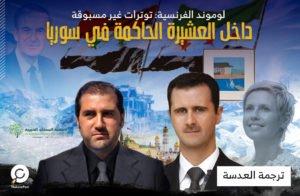 توترات غير مسبوقة داخل العشيرة الحاكمة في سوريا