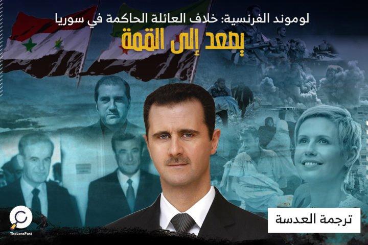 لوموند الفرنسية: خلاف العائلة الحاكمة في سوريا يصعد إلى القمة