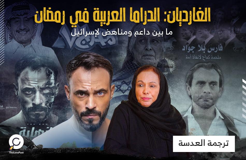 الدراما العربية في رمضان