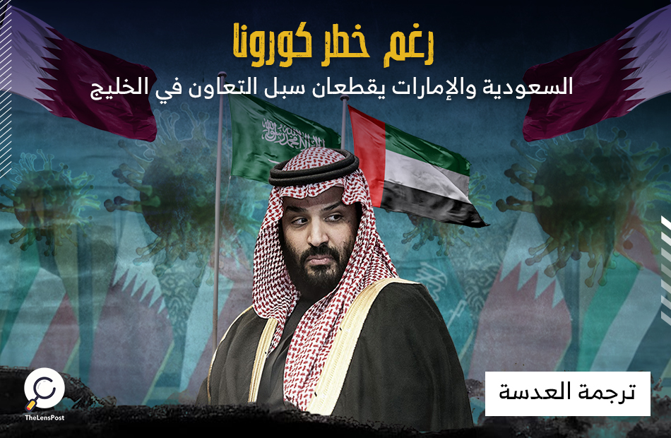 السعودية والإمارات يقطعان سبل التعاون في الخليج