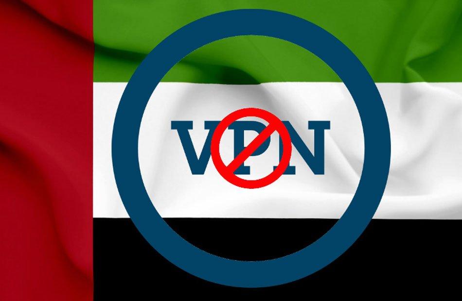 سعيًا للسيطرة على المواطنين كليًا .. الإمارات تهدد مستخدمي VPN بعقوبات قانونية