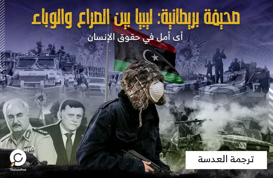 صحيفة بريطانية: ليبيا: بين الصراع والوباء... أي أمل في حقوق الإنسان؟