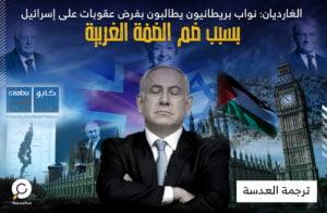 الغارديان: نواب بريطانيون يطالبون بفرض عقوبات على إسرائيل بسبب ضم الضفة الغربية