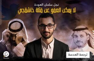 نجل سلمان العودة: لا يمكن العفو عن قتلة خاشقجي
