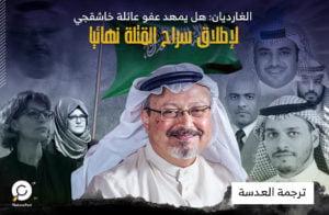 الغارديان: هل يمهد عفو عائلة خاشقجي لإطلاق سراح القتلة نهائيا؟