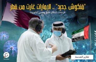 الإمارات غارت من قطر فزعمت ابتكار علاج وهمي لكورونا