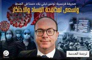 تونس تبلي بلاء حسنا في الصحة.. وتسعى لمكافحة الفساد والاحتكار