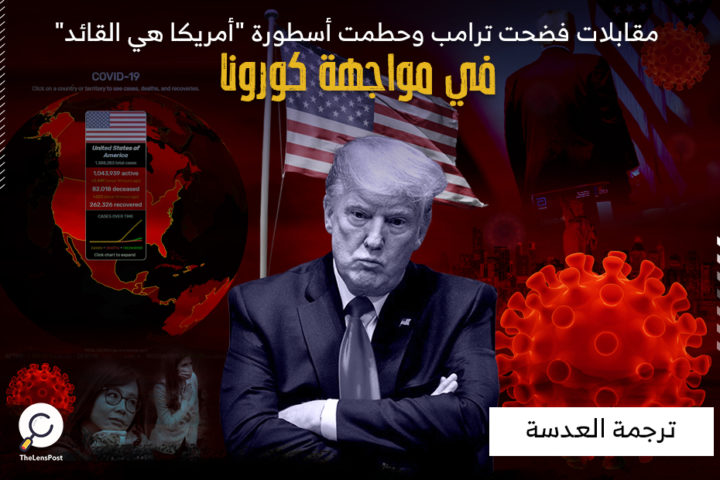 """ديلي بيست: مقابلات صحفية فضحت ترامب وحطمت أسطورة """"أمريكا هي القائد"""" في مواجهة كورونا"""