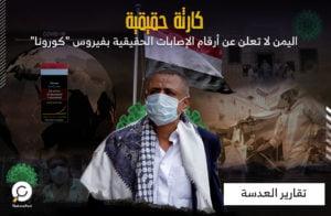 """كارثة حقيقية .. اليمن لا تعلن عن أرقام الإصابات الحقيقية بفيروس """"كورونا""""!"""