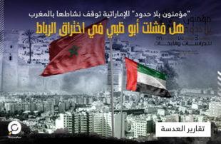 """""""مؤمنون بلا حدود"""" الإماراتية توقف نشاطها بالمغرب .. هل فشلت أبو ظبي في اختراق الرباط؟!"""