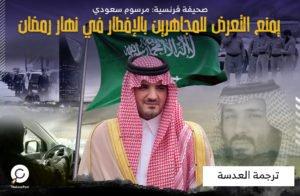 صحيفة فرنسية: مرسوم سعودي يمنع التعرض للمفطرين جهرا في نهار رمضان
