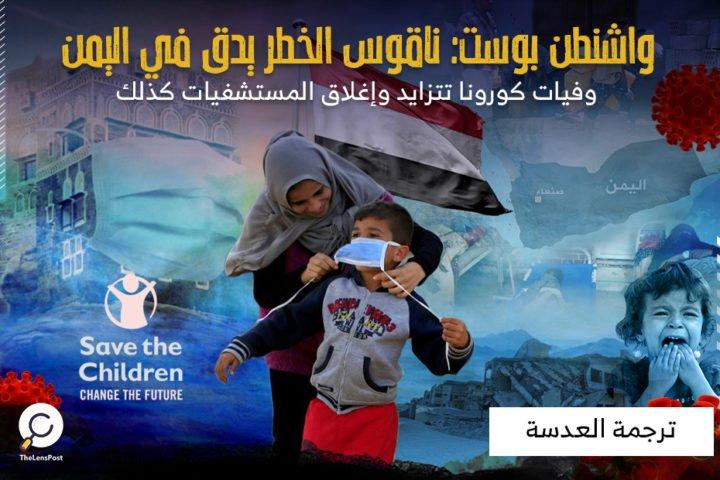 واشنطن بوست: ناقوس الخطر يدق في اليمن... وفيات كورونا تتزايد وإغلاق المستشفيات كذلك