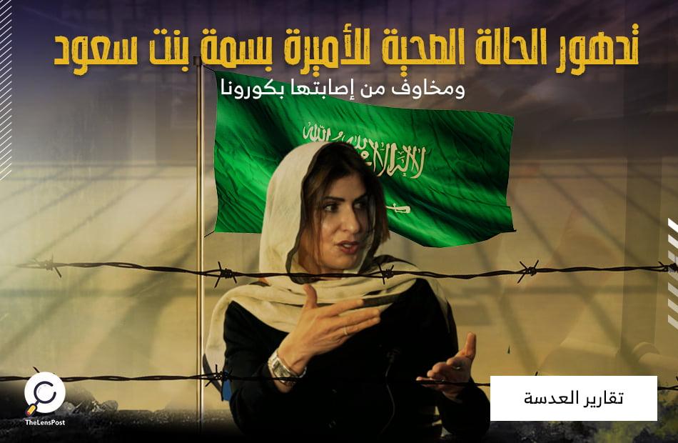 تدهور الحالة الصحية للأميرة بسمة بنت سعود ومخاوف من إصابتها بكورونا