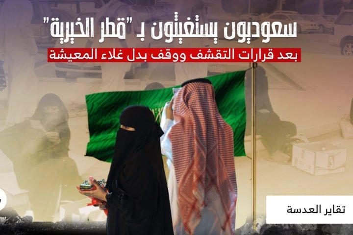 """سعوديون يستغيثون بـ """"قطر الخيرية"""" .. بعد قرارات التقشف ووقف بدل غلاء المعيشة"""