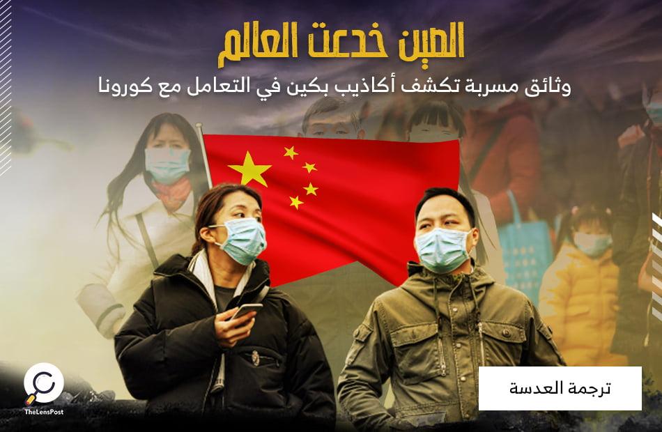 الصين خدعت العالم.. وثائق مسربة تكشف أكاذيب بكين في التعامل مع كورونا