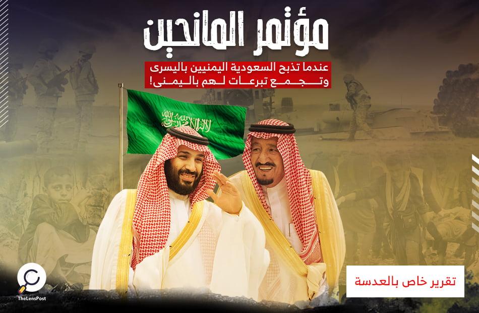 مؤتمر المانحين .. عندما تذبح السعودية اليمنيين باليسرى وتجمع تبرعات لهم باليمنى!