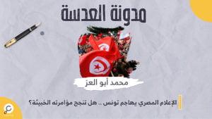 الإعلام المصري يهاجم تونس .. هل تنجح مؤامرته الخبيثة؟