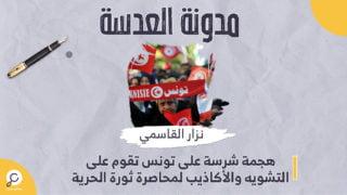 هجمة شرسة على تونس تقوم على التشويه والأكاذيب لمحاصرة ثورة الحرية