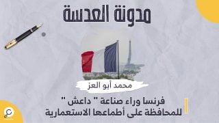 """فرنسا وراء صناعة """" داعش """" للمحافظة على أطماعها الاستعمارية"""