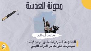 الحكومة الشرعية تسابق الزمن لإتمام سيطرتها على كامل التراب الليبي