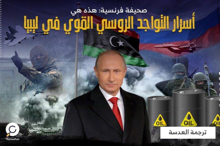 هذه هي أسرار التواجد الروسي القوي في ليبيا