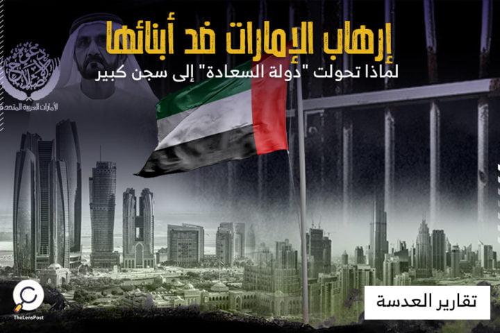 """إرهاب الإمارات ضد أبنائها .. لماذا تحولت """"دولة السعادة"""" إلى سجن كبير؟!"""
