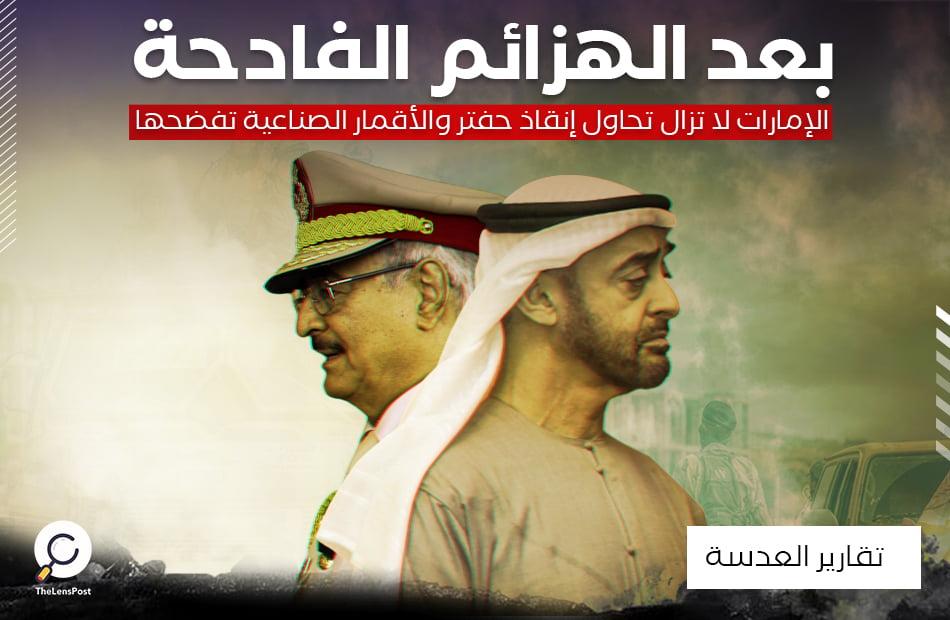 بعد الهزائم الفادحة .. الإمارات لا تزال تحاول إنقاذ حفتر والأقمار الصناعية تفضحها