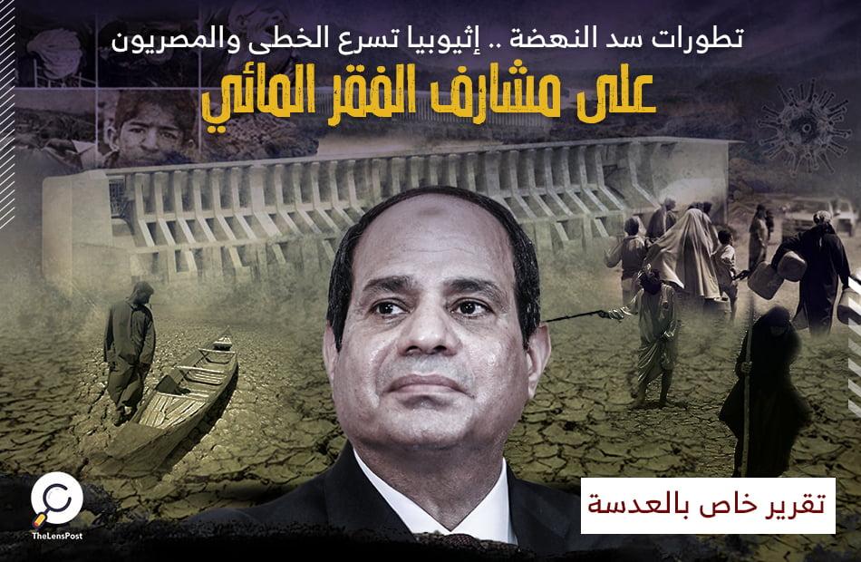 تطورات سد النهضة .. إثيوبيا تسرع الخطى والمصريون على مشارف الفقر المائي!