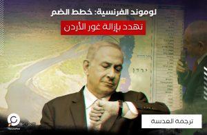 لوموند الفرنسية: خطط الضم تهدد بإزالة غور الأردن