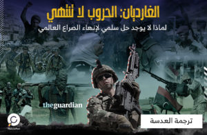 الغارديان: الحروب لا تنتهي .. لماذا لا يوجد حل سلمي لإنهاء الصراع العالمي؟