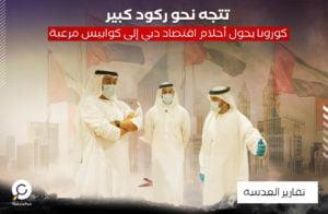 تتجه نحو ركود كبير.. كورونا يحول أحلام اقتصاد دبي إلى كوابيس مرعبة