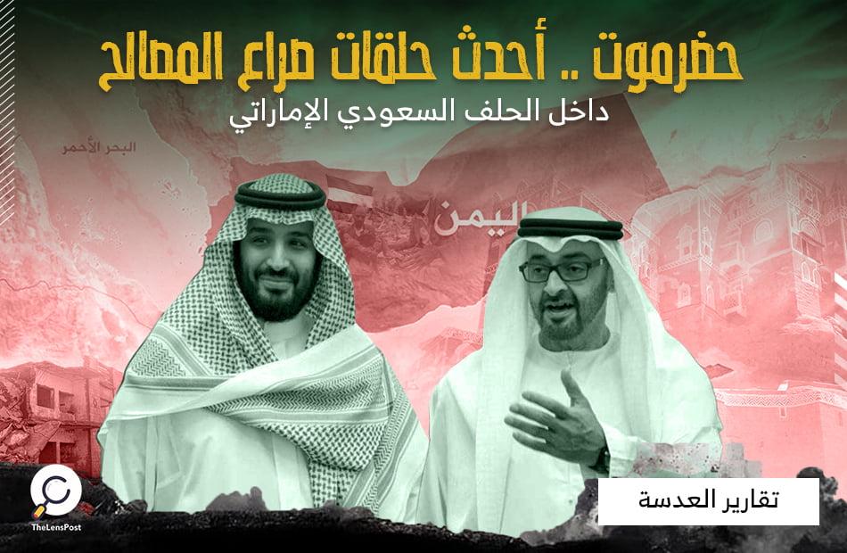حضرموت .. أحدث حلقات صراع المصالح داخل الحلف السعودي الإماراتي
