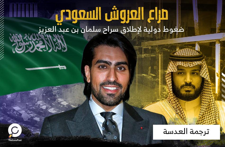 ضغوط دولية لإطلاق سراح سلمان بن عبد العزيز