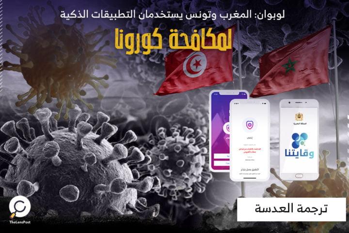 لوبوان: المغرب وتونس يستخدمان التطبيقات الذكية لمكافحة كورونا