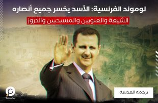 لوموند الفرنسية: الأسد يخسر جميع أنصاره .. الشيعة والعلويين والمسيحيين والدروز