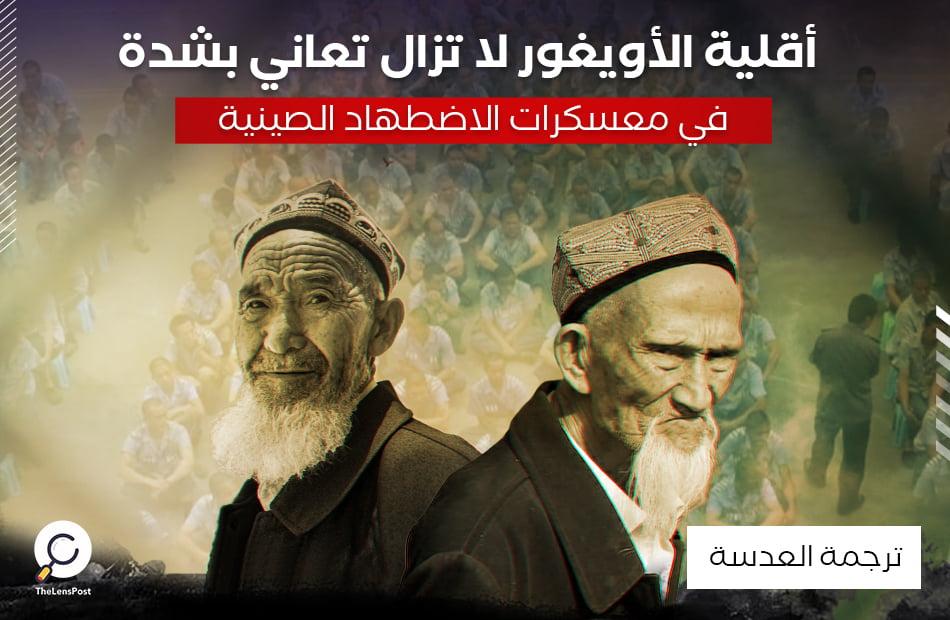 دويتشه فيله: أقلية الأويغور لا تزال تعاني بشدة في معسكرات الاضطهاد الصينية