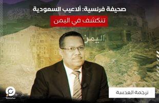 صحيفة فرنسية: ألاعيب السعودية تنكشف في اليمن