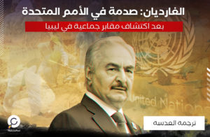 الغارديان: صدمة في الأمم المتحدة بعد اكتشاف مقابر جماعية في ليبيا
